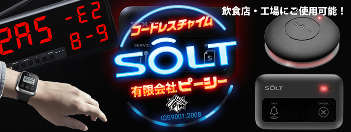 コードレスチャイムソルト(SOLT)
